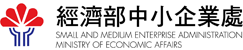 Small and Medium Enterprise Administration, Ministry of Economic Affairs [Open in new window]