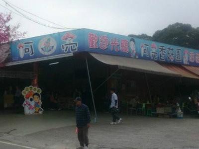 A Liang Mushroom Resort
