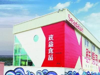 鮮饌道海洋鮮味文化館