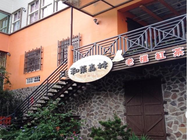 日月潭紅茶莊園+微熱山丘 1泊2日