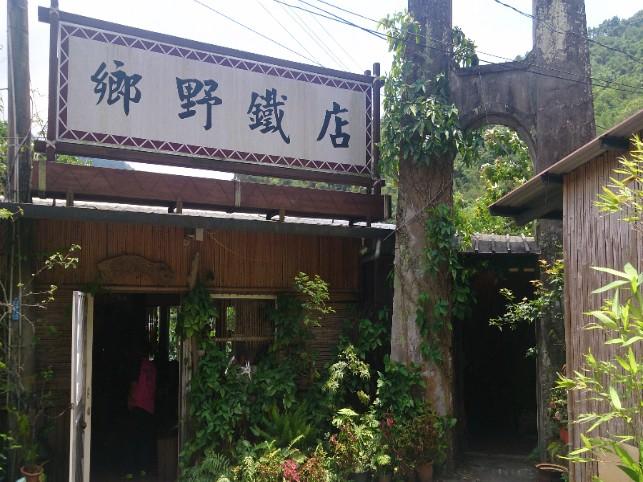 銅門刀DIY+縱谷蝴蝶谷+ 池上自由旅 満喫2泊3日