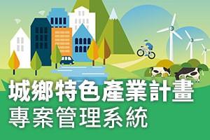連結至城鄉特色產業計畫專案管理系統