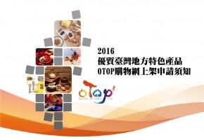 2016優質臺灣地方特色產品OTOP購物網上架申請須知
