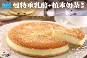 【999免運】下午茶超值組合:蛋糕X奶茶