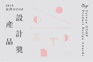 2019OTOP產品設計獎