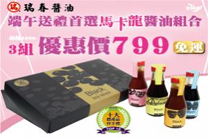 【限量79折】瑞春馬卡龍醬油禮盒4入/組 (三組超划算799免運)