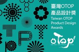 臺灣OTOP產品設計獎
