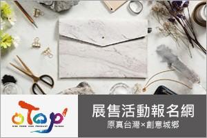 OTOP展售會報名網
