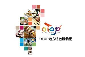 連結至OTOP地方特色購物網