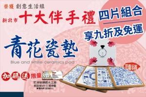 [九折活動]新北好禮十大伴手禮獎 青花瓷墊4片組合 (超划算免運再送家庭VIP券)