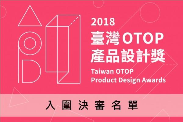 2018臺灣OTOP產品設計獎決審入圍名單