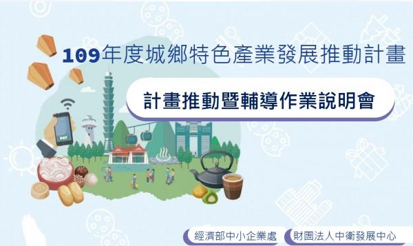 109年度城鄉特色產業發展推動計畫-國際化甄選計畫輔導作業說明會
