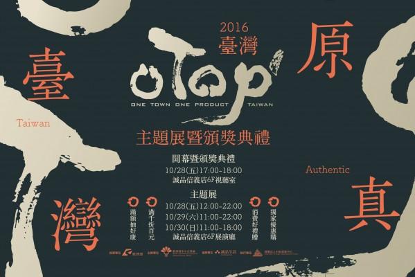 【原真臺灣】2016臺灣OTOP主題展暨頒獎典禮 即將開跑