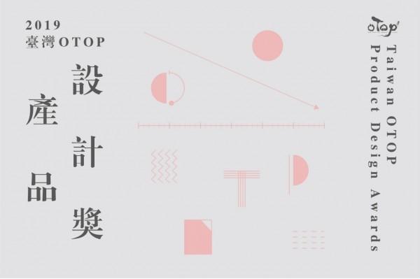 2019臺灣OTOP產品設計獎得獎名單