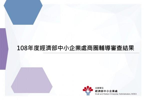 公告經濟部中小企業處108年度商圈輔導核定名單