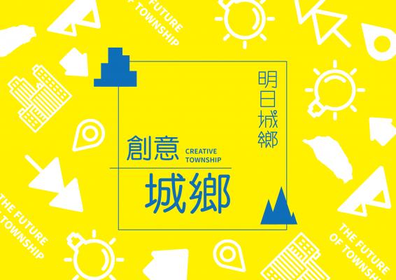 2018臺灣OTOPx明日城鄉_第一站創意城鄉招商開始囉!