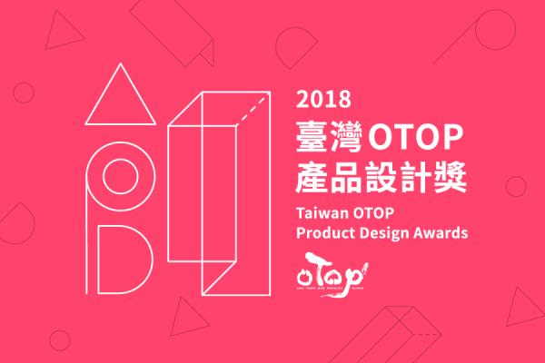 2018臺灣OTOP產品設計獎-跨界新活力 產業創新共好美學
