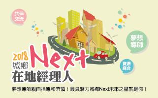 【城鄉NEXT-在地經理人】尋找翻轉城鄉的有志青年!