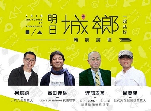 【明日城鄉.一起共好】願景論壇活動,開始報名!