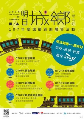 2018臺灣OTOPx明日城鄉_城鄉巡迴主題活動資訊