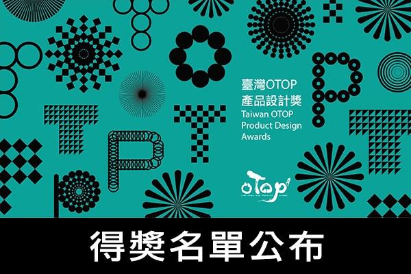 2017臺灣OTOP產品設計獎得獎名單