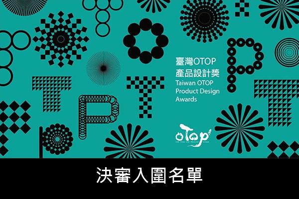 2017臺灣OTOP產品設計獎決審入圍名單公布