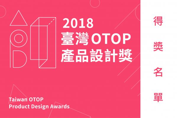 2018臺灣OTOP產品設計獎得獎名單