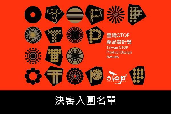 2016臺灣OTOP產品設計獎決審入圍名單