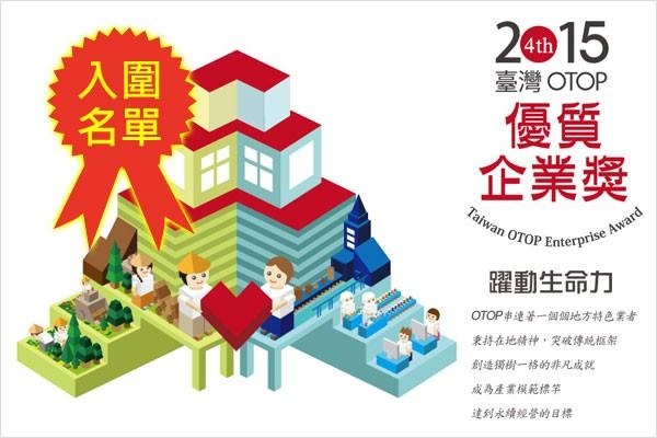 2015第四屆臺灣OTOP優質企業獎<br>初審結果揭曉囉!