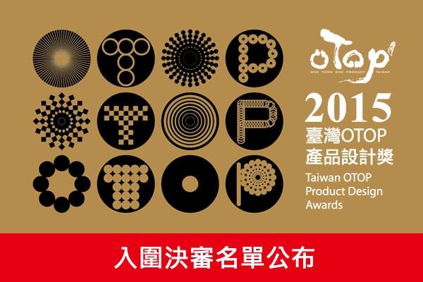 2015臺灣OTOP產品設計獎入圍決審名單公布!