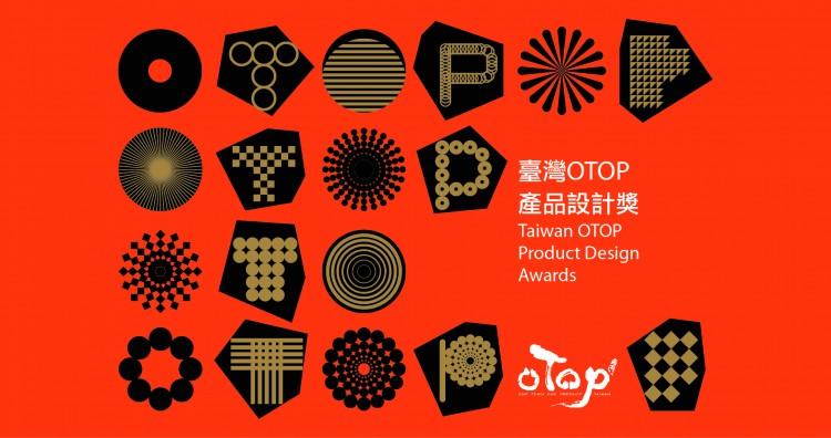 2016臺灣OTOP產品設計獎徵選活動開跑!
