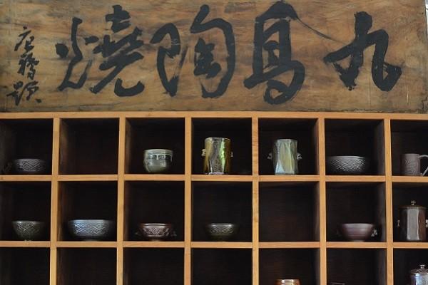 花蓮銅門刀DIY+臺東九鳥陶燒捏陶趣