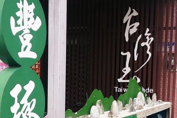 花蓮寶石DIY+臺東知本溫泉之旅