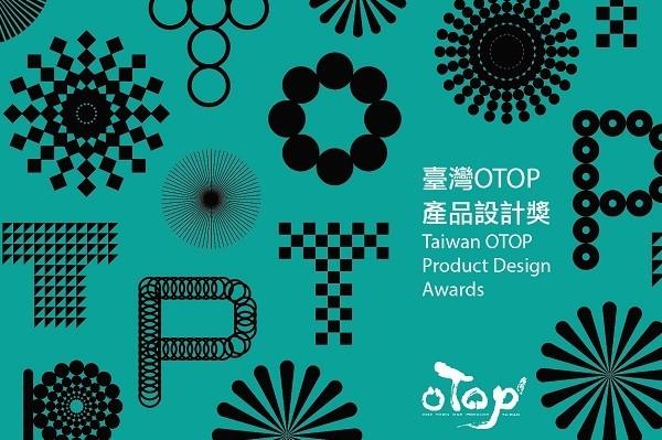 2017臺灣OTOP產品設計獎徵選活動開跑!