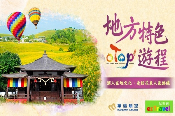 OTOP與易遊及華信航空合作行程