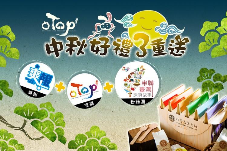中秋送什麼?  OTOP幫你攢好好  臺灣特色好禮三重送!