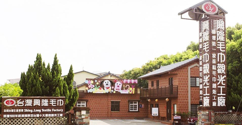 興隆紡織廠