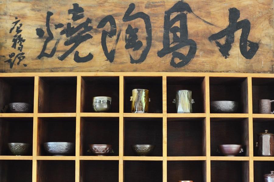 飛行遊記‧花蓮銅門刀DIY+臺東九鳥陶燒捏陶趣