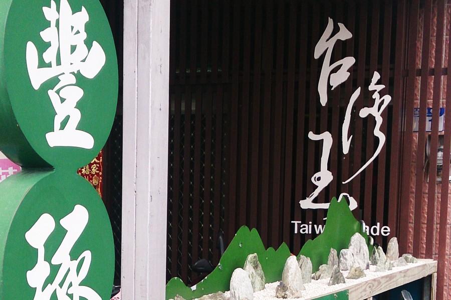 飛行遊記‧花蓮寶石DIY+臺東知本溫泉之旅
