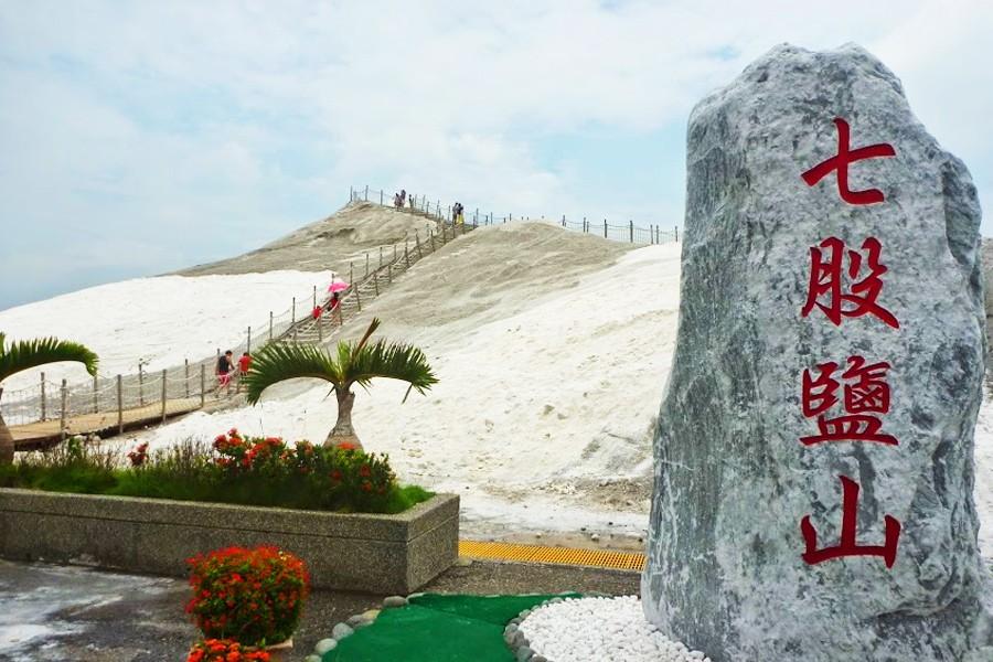 台南 七股鹽文化+安平老街遊