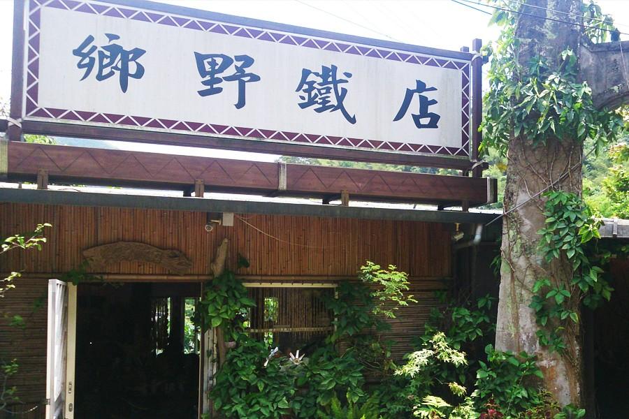 花蓮 銅門刀DIY+行程二選一 輕鬆之旅