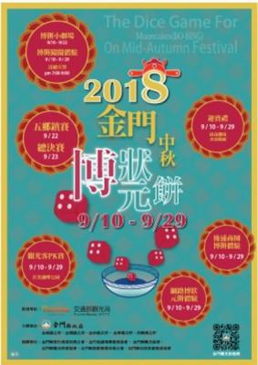 2018金門中秋博狀元餅