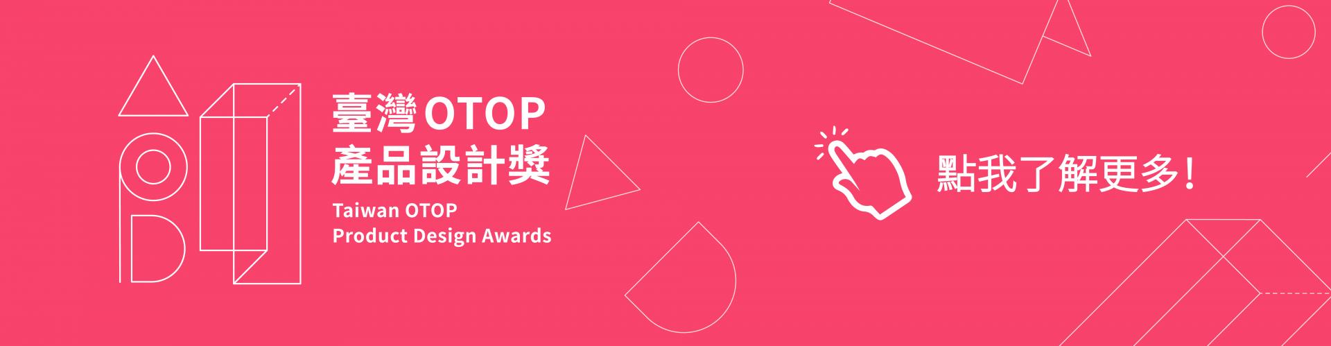 2018OTOP產品設計獎