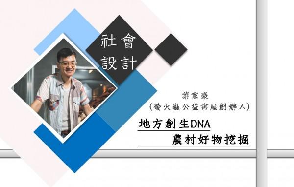 【社會設計】地方創生DNA農村好物挖掘