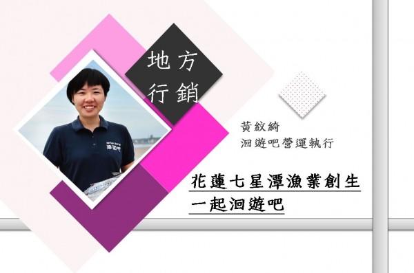【地方行銷】花蓮七星潭漁業創生-一起洄遊吧