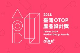 OTOP產品設計獎