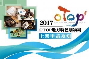 OTOP地方特色購物網
