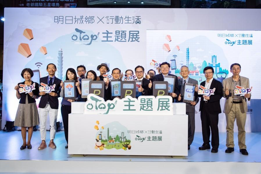 2018 OTOP巡迴主題展最終場 11/16南港登場