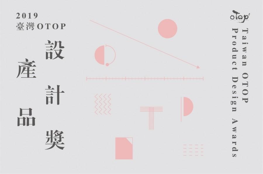 2019「臺灣OTOP產品設計獎」評選活動開跑囉!
