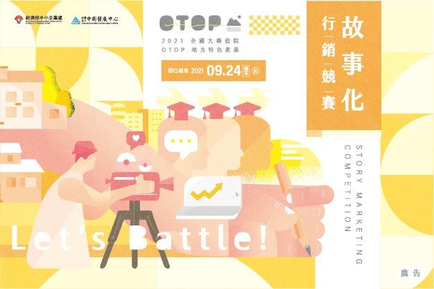 2021「全國大專校院OTOP地方特色產業故事化行銷競賽」報名開始!